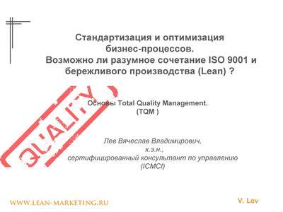 Стандартизация и оптимизация бизнес-процессов